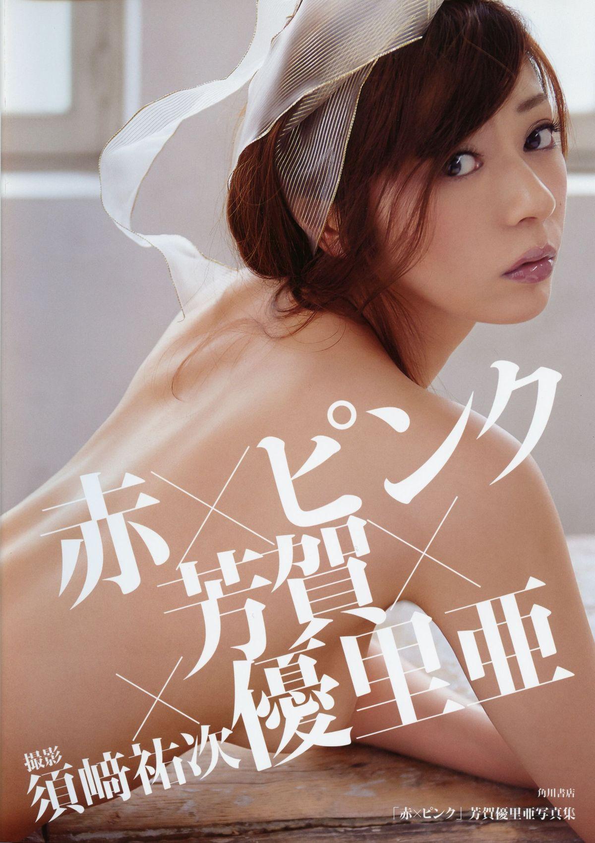 芳賀優里亜 Yuria Haga 「赤×ピンク」写真集 1
