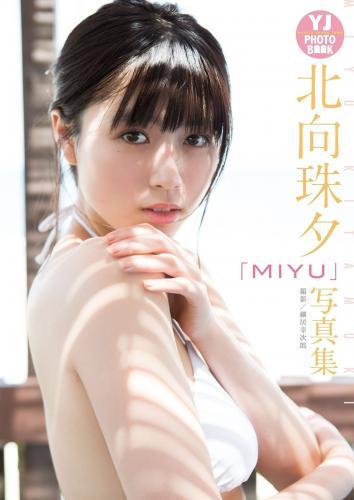 北向珠夕 Kitamuki Miyu《MIYU》写真集