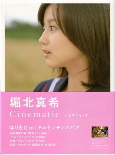 堀北真希《映画「アルゼンチンババア」ビジュアルBOOK》「Cinematic」写真集