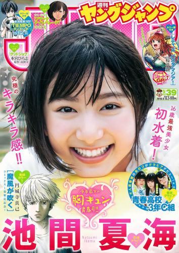 池間夏海 日比野芽奈 村西里世 西村瑠香 [Weekly Young Jump] 2018年No.39 写真杂志