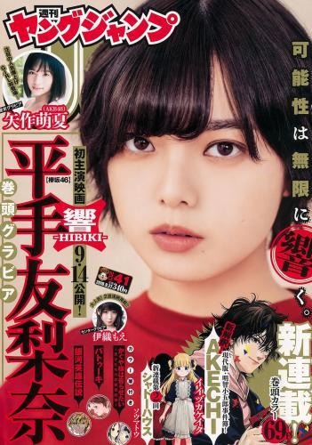 平手友梨奈 伊織もえ 矢作萌夏 [Weekly Young Jump] 2018年No.41 写真杂志