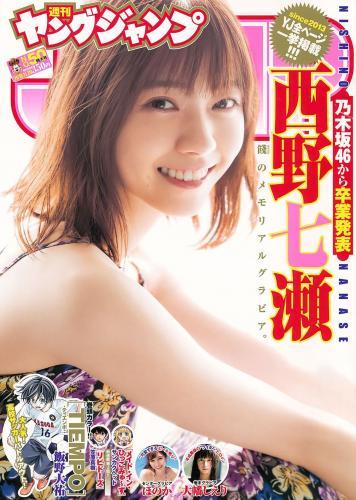 西野七瀬 ほのか 大幡しえり [Weekly Young Jump] 2018年No.50 写真杂志