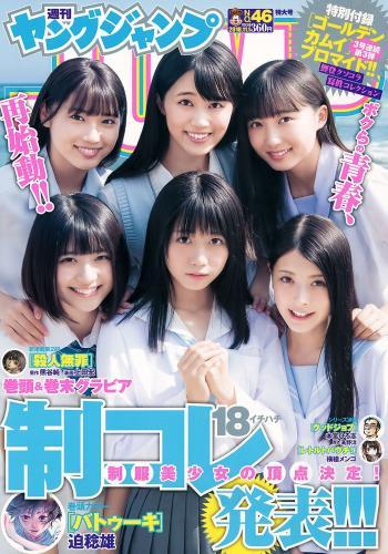山田南実 来栖りん [Weekly Young Jump] 2018年No.46 写真杂志