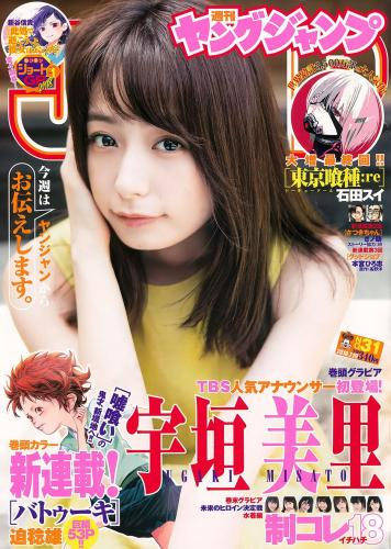 宇垣美里 逢田梨香子 [Weekly Young Jump] 2018年No.31 写真杂志