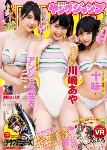 川崎あや アンジェラ芽衣 十味 御寺ゆき [Weekly Young Jump] 2018年No.52 写真杂志
