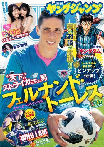 伊藤美来 丰田萌绘 森咲智美 [Weekly Young Jump] 2018年No.47 写真杂志