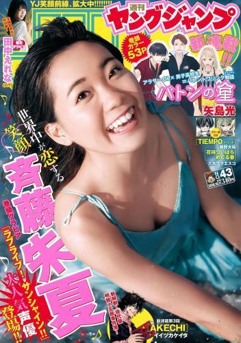 斉藤朱夏 田中えれな [Weekly Young Jump] 2018年No.43 写真杂志