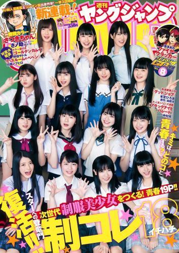 山田南実 星川遥香 坂口风诗 新谷真由 苍波纯 [Weekly Young Jump] 2018年No.30 写真杂志
