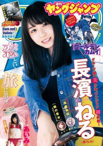 長濱ねる あいみ [Weekly Young Jump] 2018年No.25 写真杂志