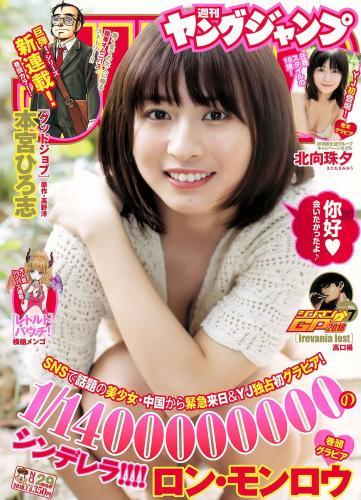 ロン・モンロウ 北向珠夕 [Weekly Young Jump] 2018年No.29 写真杂志