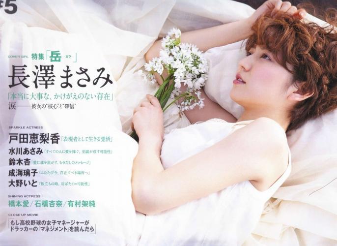 长泽雅美&水川麻美&户田惠梨香 「B.L.T」写真集