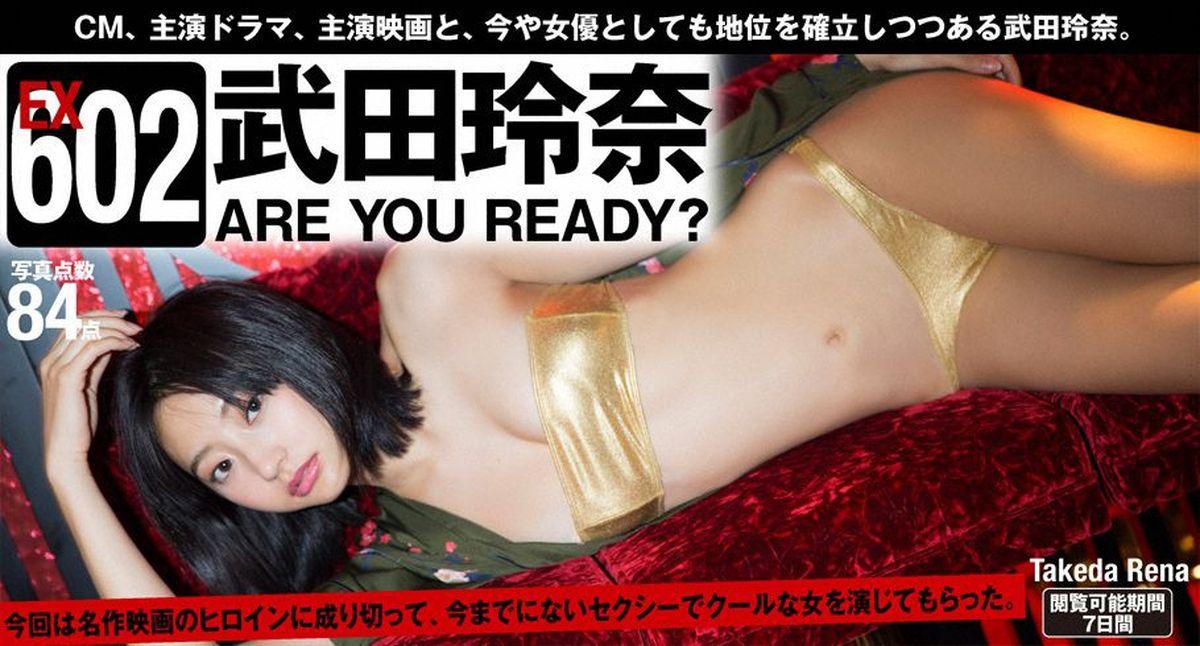 武田玲奈 「ARE YOU READY?」 [WPB-net] Extra602 写真集1