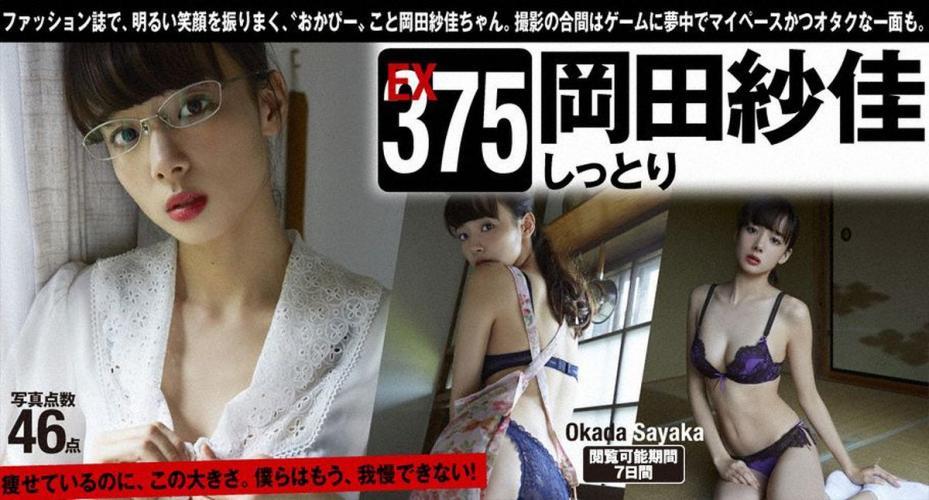 岡田紗佳「しっとり」 [WPB-net] Extra375 写真集