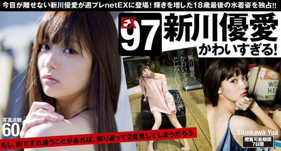 新川優愛「かわいすぎる!」 [WPB-net] Extra097 写真集