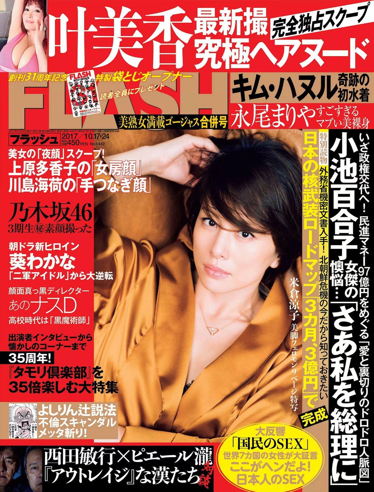 [FLASH] 米倉涼子 叶美香 橘花凛 永尾まりや 2017.10.17-24 写真杂志1