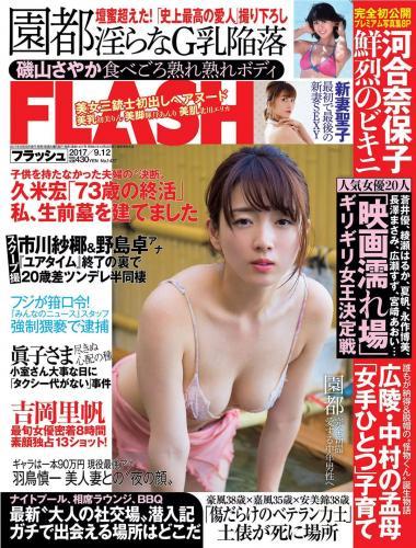 [FLASH] 園都 新妻聖子 吉岡里帆 河合奈保子 橋本梨菜 2017.09.12 写真杂志