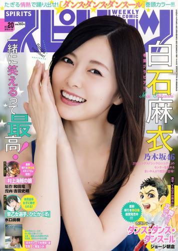 [Weekly Big Comic Spirits] 白石麻衣 モトーラ世理奈 2018年No.20 写真杂志