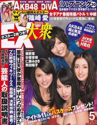 [EX Taishu] DiVA 篠崎愛 原幹恵 熊田曜子 杉原杏璃 仁藤みさき 2011年No.05 写真杂志