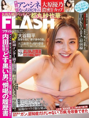 [FLASH] 都丸紗也華 アン・シネ 大原優乃 松川菜々花 2018.06.05 写真杂志
