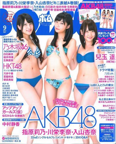 [Bomb Magazine] 2013年No.09 指原莉乃 川栄李奈 入山杏奈 白石麻衣 桜井玲香 生駒里奈 写真杂志