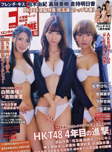 [ENTAME(エンタメ)] 柏木由纪 高城亜樹 倉持明日香 2014年11月号 写真杂志