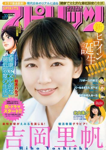 [Weekly Big Comic Spirits] 吉岡里帆 北向珠夕 2018年No.33 写真杂志
