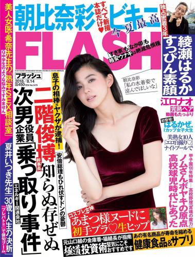 [FLASH] 朝比奈彩 あまつ様 綾瀬はるか RaMu はるかぜ 2018.08.14 写真杂志