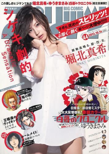 [Weekly Big Comic Spirits] 堀北真希 2013年No.44 写真杂志