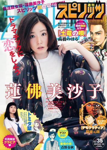 [Weekly Big Comic Spirits] 蓮佛美沙子 トミタ栞 2015年No.35 写真杂志