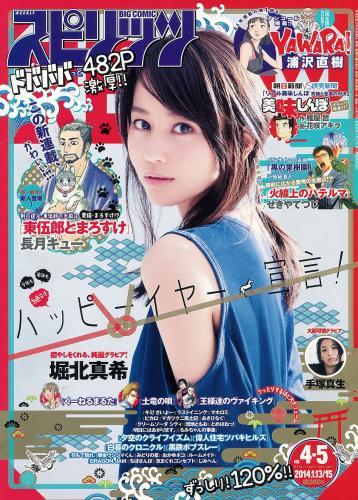 [Weekly Big Comic Spirits] 堀北真希 2014年No.04-05 写真杂志