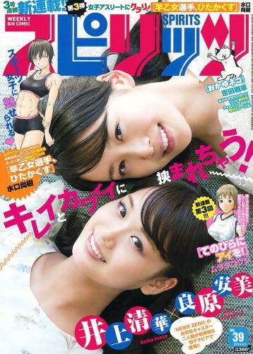 [Weekly Big Comic Spirits] 井上清華 吉原安美 2016年No.39 写真杂志