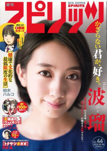 [Weekly Big Comic Spirits] 波瑠 2015年No.46 写真杂志