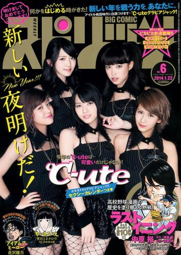 [Weekly Big Comic Spirits] ℃-ute 2014年No.06 写真杂志