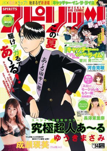 [Weekly Big Comic Spirits] 成瀬瑛美 長澤茉里奈 2017年No.34 写真杂志