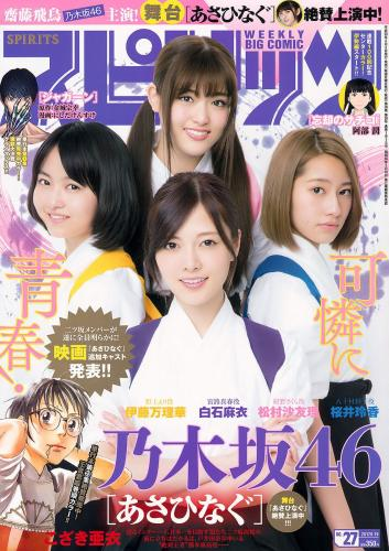 [Weekly Big Comic Spirits] 乃木坂46 2017年No.27 写真杂志