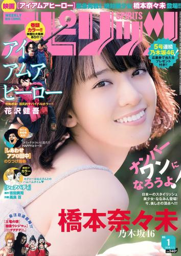 [Weekly Big Comic Spirits] 橋本奈々未 2016年No.01 写真杂志