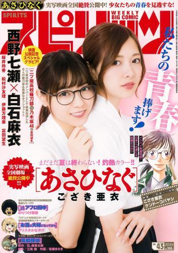 [Weekly Big Comic Spirits] 西野七瀬 白石麻衣 2017年No.43 写真杂志