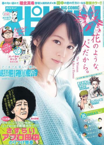 [Weekly Big Comic Spirits] 堀北真希 2013年No.16 写真杂志