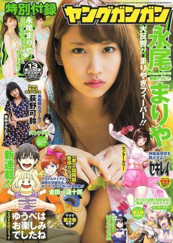 [Young Gangan] 永尾まりや 荻野可鈴 東海林藍 2014年No.13 写真杂志