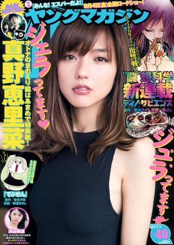 [Young Magazine] 真野恵里菜 浜辺美波 2015年No.40 写真杂志
