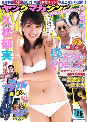 [Young Magazine] 久松郁実 夏目花実 2015年No.26 写真杂志
