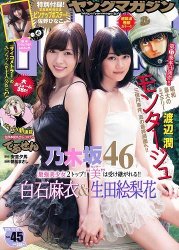 [Young Magazine] 白石麻衣 生田絵梨花 佐野ひなこ 2014年No.45 写真杂志