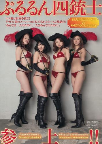 [Young Magazine] 筧美和子 今野杏南 中村静香 丸高愛実 仁藤みさき 2014年No.07 写真杂志