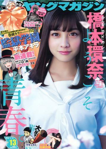 [Young Magazine] 橋本環奈 加藤玲奈 2016年No.13 写真杂志