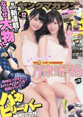 [Young Magazine] 白石麻衣 深川麻衣 高橋胡桃 2015年No.12 写真杂志