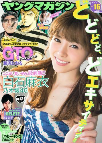 [Young Magazine] 白石麻衣 池上紗理依 2016年No.16 写真杂志