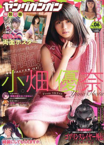 [Young Gangan] 小畑優奈 松川菜々花 2018年No.06 写真杂志