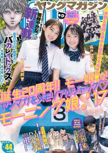[Young Magazine] 牧野真莉愛 森戸知沙希 2017年No.44 写真杂志