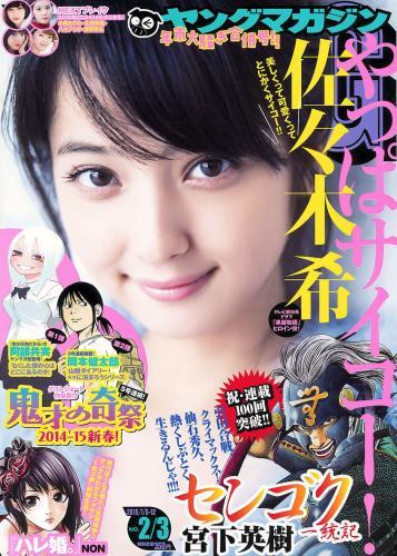 [Young Magazine] 佐々木希 2015年No.02-03 写真杂志