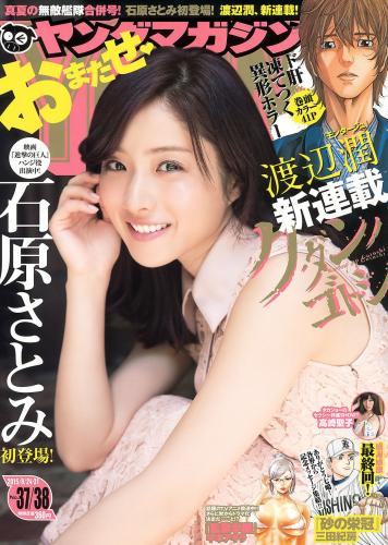 [Young Magazine] 石原さとみ 高崎聖子 2015年No.37-38 写真杂志